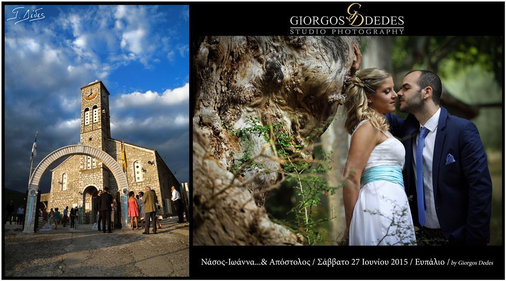 Φωτογράφιση γάμου βάπτισης, next day φωτογράφηση στη Ναύπακτο